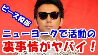 ピース綾部祐二、ニューヨークで活動の裏事情がヤバイ!!? ご視聴いた...