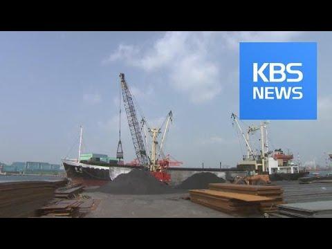美, '대북제재 위반' 中 해운사 2곳 제재 / KBS뉴스(News)