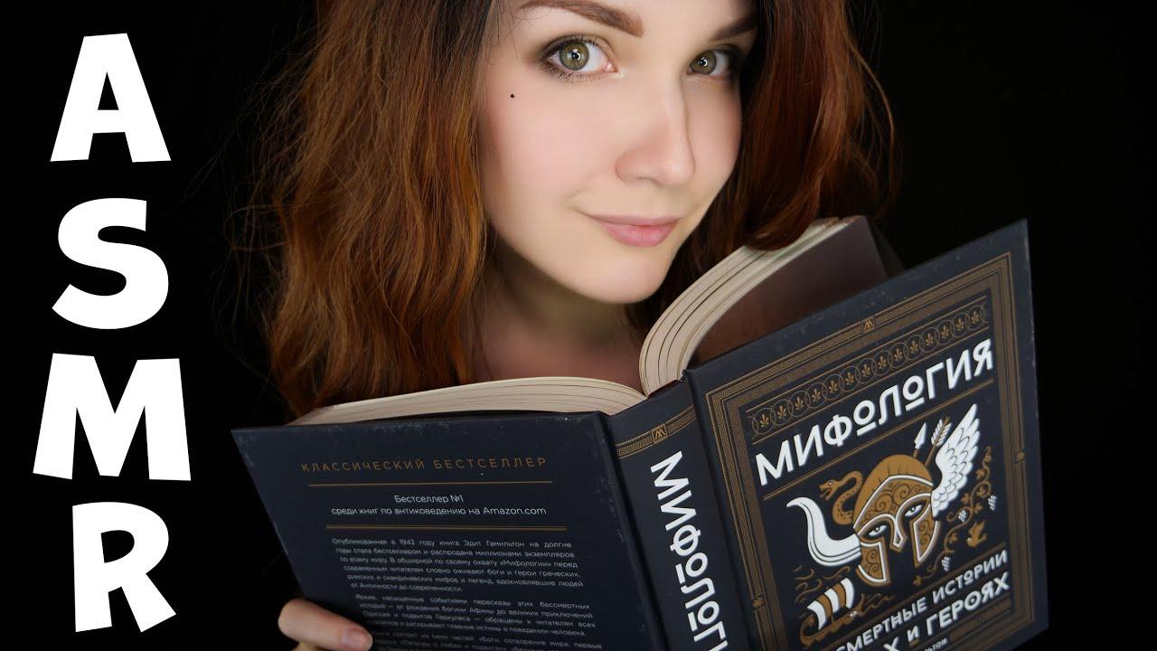 АСМР ⚡ [Олимпийские боги] 📚Чтение шепотом для сна 😴 ASMR Reading whisper