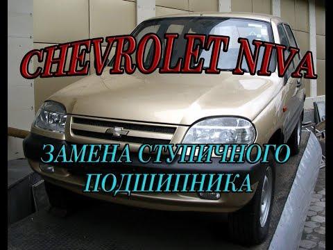 Замена переднего ступичного подшипника Нива. Chevrolet Niva. #АлексейЗахаров. Авто - ремонт