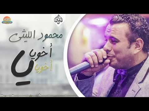 محمود الليثي - اغنية أخويا يا أخويا || جديد و حصري على هاي ميكس 2017