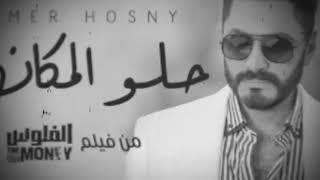 تامر حسني - حلو المكان - بالكلمات (Official Lyrics)