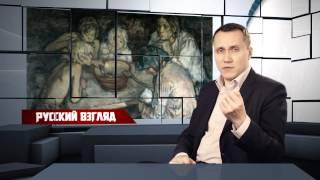 Как русские едят ежей? О правдивости СМИ (РУССКИЙ ВЗГЛЯД #24)