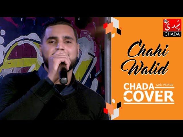 CHADA COVER EP 30 : Chahi Walid - الحلقة الكاملة