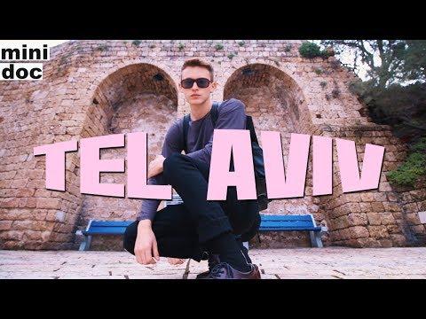 MANDATORY MILITARY SERVICE, GAY RIGHTS, AND MORE IN TEL AVIV, ISRAEL (short Doc) | DamonAndJo
