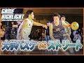 【大学バスケvsストリート】2勝2敗で迎えた第5戦!|TOKYO STREETBALL CLASSIC 2020
