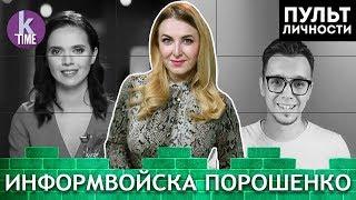 Элитные порохоботы Мирослав Олешко и Янина Соколова   30 Пульт личности