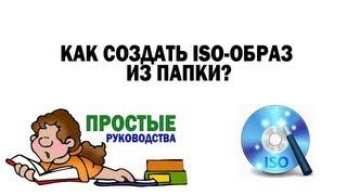 Как создать ISO-образ из папки?
