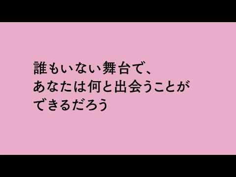 ロームシアター京都CIRCULATION KYOTO ー 劇場編/ 山科区相模友士郎LOVE SONGSTrailer