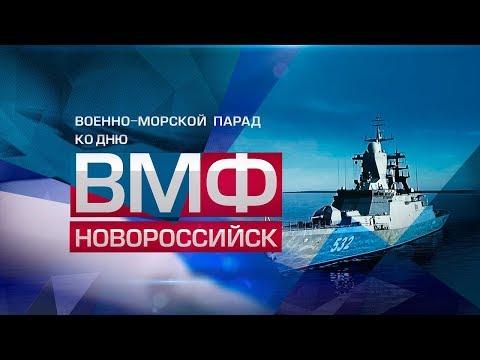 На страже Черноморского флота: в Новороссийске покажут грандиозное шоу в честь Дня ВМФ