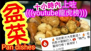 盆菜pan cai🔥 youtube熱爆影片(7)🔥 new year dishes recipe ((盆菜影片 唯一上榜))