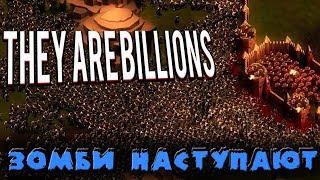 Миллиарды зомбарей - They Are Billions