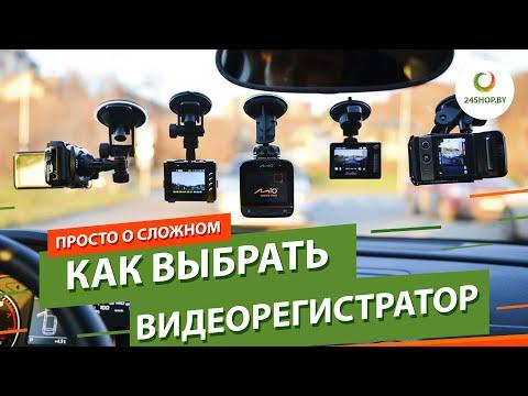 Как выбрать видеорегистратор ▶️ ТОП 10 надежных моделей