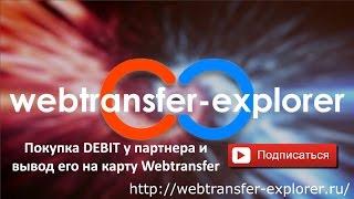 Покупка DEBIT у партнера и вывод его на карту Webtransfer Visa