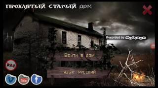 Проклятый старый дом : Оливия