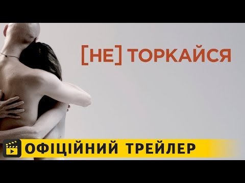 трейлер [Не] Торкайся (2018) українською