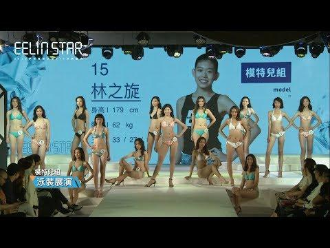 璀璨之星8決賽盛典_PART2模特兒組泳裝展演