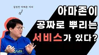 """6회 하이라이트. 김정한 아마존 이사 """"4차 …"""