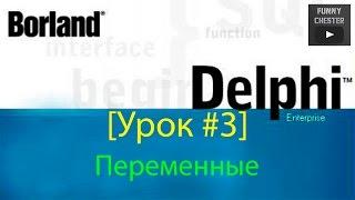 Delphi 7 [Урок #3] - Переменные(Подписаться на Канал - http://bit.ly/JoinChEsTeR ▻ Я в Вконтакте - http://vk.com/funny_chester ▻ Паблик в Вконтакте - http://vk.com/funny_cheste..., 2015-05-03T13:10:49.000Z)