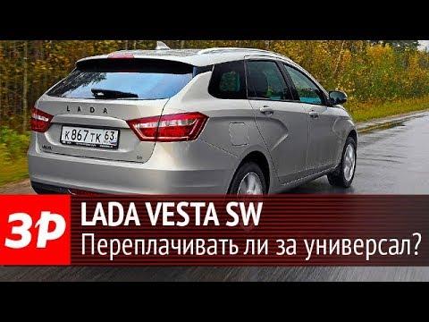 Lada Vesta SW – тест-драйв ЗР