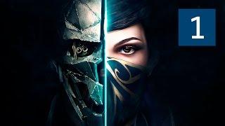 Прохождение Dishonored 2 Часть 1 Долгий день в Дануолле ПРИЗРАКБЕЗ УБИЙСТВ