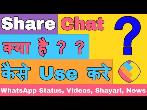 Share Chat App Kaise Use Kare || ShareChat || How To Use Share  Chat || Share Chat App
