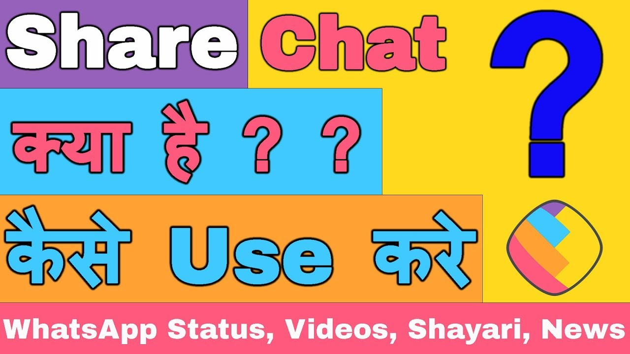 Share Chat App Kaise Use Kare Sharechat How To Use Share Chat Share Chat App