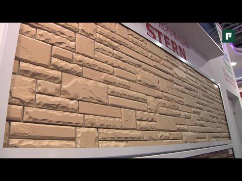 Выбираем материал для отделки фасада на выставке MosBuild 2017 // FORUMHOUSE