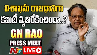 GN Rao Press Meet LIVE || AP Capital Issue  Live