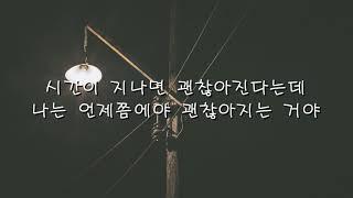 가로등 - 소년양치기 (자작곡)