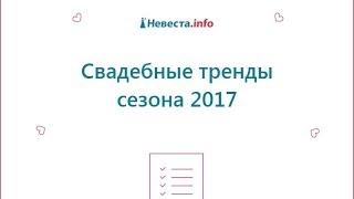 Свадебные тренды сезона 2017(, 2016-11-22T13:10:02.000Z)