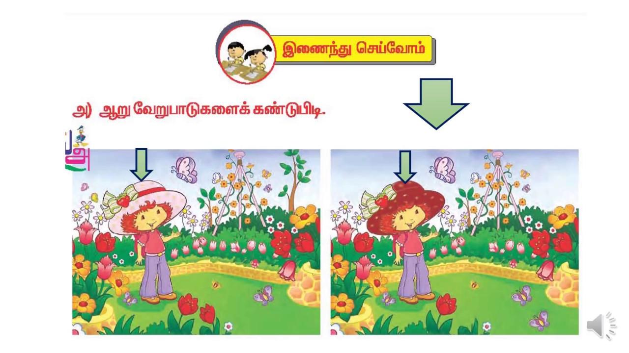 6 Std Tamil Book