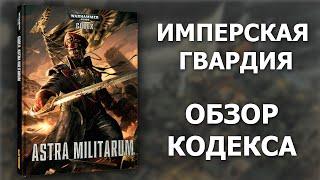 Имперская Гвардия - Обзор кодекса - Warhammer 40k(Моя группа вк https://vk.com/sayyeapvk Ещё и на стримы заходите: http://www.twitch.tv/sayyeap., 2015-10-20T06:52:46.000Z)