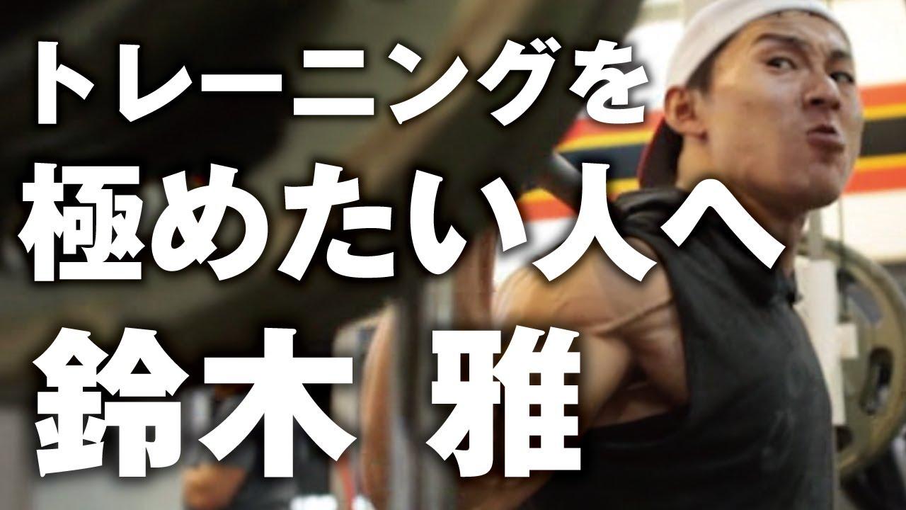 オンラインサロン  鈴木雅塾のご案内