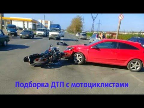 ☭★Тематическая подборка ДТП с мотоциклистами/#1/#авария