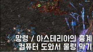 [스타크래프트 2] 망령 / 아스테리아의 흉계 (컴퓨터 도와서 물량 막기)