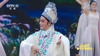[2020新年戏曲晚会]越剧《梁山伯与祝英台》 表演者:王君安 李敏| CCTV戏曲