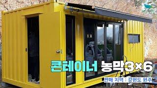 [신바람 오늘의 매물]중고 콘테이너농막3×6 판매