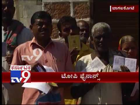 Kalika Devi Fiance Cheated Public More than 10 Cr in Bagalkot