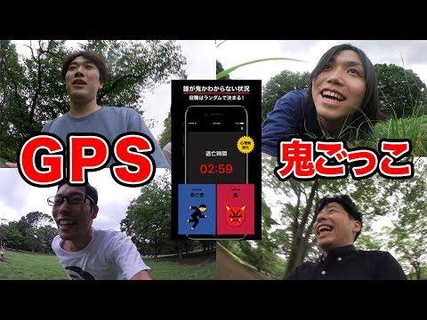 【大流行】話題のGPS鬼ごっこが面白すぎた!!