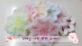 [해피니스] 칵테일 사랑 평면 수세미 Crochet C…