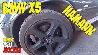 Какие проекты будут с моей BMW x5 Hamann? Планы на будущее! #521 Алекс Простой