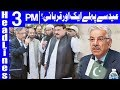 Supreme Court Reopens Nandipur Power Case | Headlines 3 PM | 8 August 2018 | Dunya News