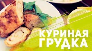 Блюда из куриной грудки: как разнообразить рацион [Фитнес Подруга]