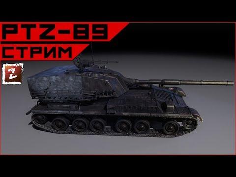 Armored Warfare. PTZ-89 - НЕ ПОКУПАЙТЕ ЭТО ГОМНО!