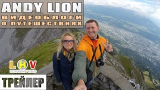 ANDY LION - Видеоблоги о путешествиях | Трейлер канала