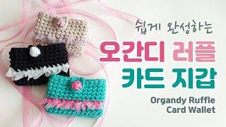 (광고❌)[ENG]오간디 리본으로 뜨개질을?! 짧은뜨기…