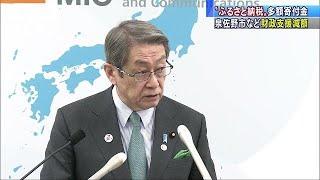 ふるさと納税を巡って、総務省は多額の寄付金を集めた大阪府泉佐野市な...