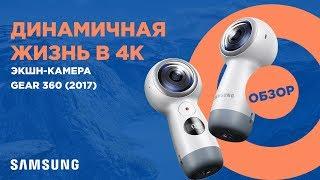 Обзор Samsung Gear 360 (SM-R210)