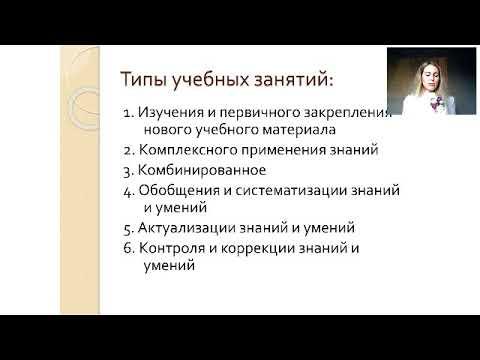 Видео современный урок в соответствии с требованиями фгос